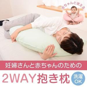 抱き枕 2way ハーモニー 12色 授乳クッション 授乳 クッション 妊婦 洗える 抱きまくら 横...