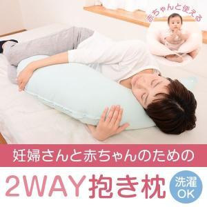 抱き枕 2way ダブルガーゼ 授乳クッション 授乳 クッション 妊婦 洗える 抱きまくら 横向き寝...