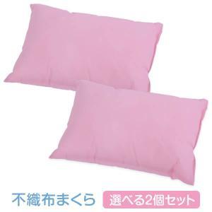 枕 不織布 選べる 2個セット ピンク