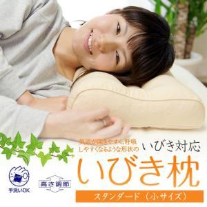 枕 いびき 枕 首こり 肩こり 洗える枕 35×50cm...