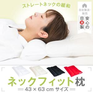枕 ストレートネック 枕 首こり 肩こり 洗える枕 43×6...