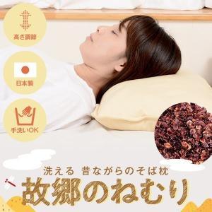 枕 首こり 肩こり 洗える 枕 夏 そば枕 35×55cm ひんやり 夏用 涼しい クール 新生活
