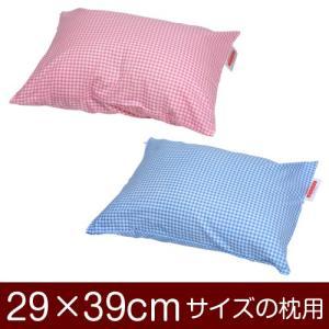枕カバー 29×39cmの枕用ファスナー式  ギンガムチェック ぶつぬいロック仕上げ