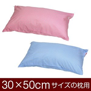 枕カバー 30×50cmの枕用ファスナー式  ギンガムチェック ぶつぬいロック仕上げ