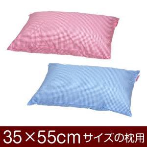 枕カバー 35×55cmの枕用ファスナー式  ギンガムチェック ぶつぬいロック仕上げ