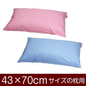 枕カバー 43×70cmの枕用ファスナー式  ギンガムチェック ぶつぬいロック仕上げ