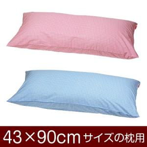 枕カバー 43×90cmの枕用ファスナー式  ギンガムチェック ぶつぬいロック仕上げ