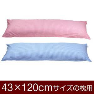 枕カバー 43×120cmの枕用ファスナー式  ギンガムチェック ぶつぬいロック仕上げ