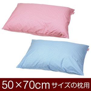 枕カバー 50×70cmの枕用ファスナー式  ギンガムチェック ぶつぬいロック仕上げ
