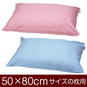 枕カバー 50×80cmの枕用ファスナー式  ギンガムチェック ぶつぬいロック仕上げ