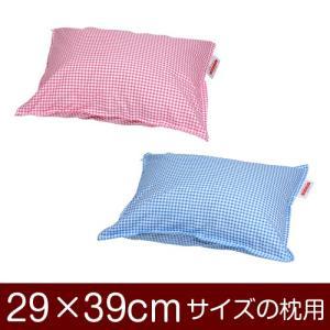 枕カバー 29×39cmの枕用ファスナー式  ギンガムチェック ステッチ仕上げ
