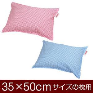枕カバー 35×50cmの枕用ファスナー式  ギンガムチェック ステッチ仕上げ