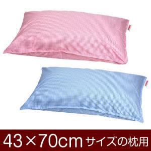 枕カバー 43×70cmの枕用ファスナー式  ギンガムチェック ステッチ仕上げ
