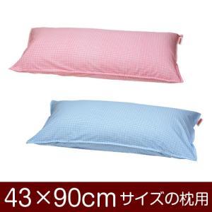 枕カバー 43×90cmの枕用ファスナー式  ギンガムチェック ステッチ仕上げ