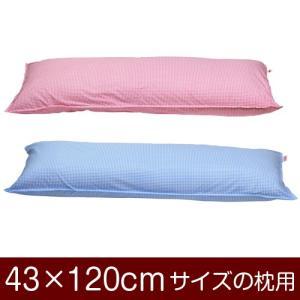 枕カバー 43×120cmの枕用ファスナー式  ギンガムチェック ステッチ仕上げ