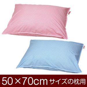 枕カバー 50×70cmの枕用ファスナー式  ギンガムチェック ステッチ仕上げ