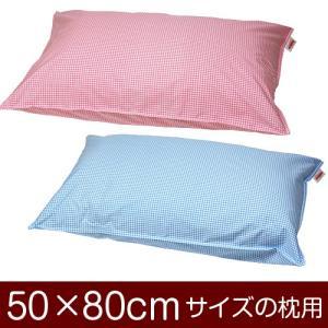枕カバー 50×80cmの枕用ファスナー式  ギンガムチェック ステッチ仕上げ