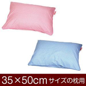 枕カバー 35×50cmの枕用ファスナー式  ギンガムチェック パイピングロック仕上げ