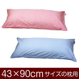 枕カバー 43×90cmの枕用ファスナー式  ギンガムチェック パイピングロック仕上げ