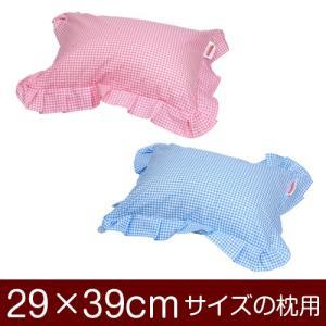 枕カバー 29×39cmの枕用ファスナー式  ギンガムチェック フリル仕上げ