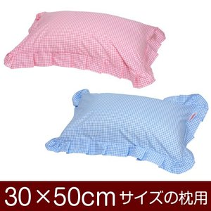 枕カバー 30×50cmの枕用ファスナー式  ギンガムチェック フリル仕上げ