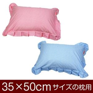 枕カバー 35×50cmの枕用ファスナー式  ギンガムチェック フリル仕上げ