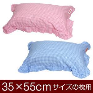 枕カバー 35×55cmの枕用ファスナー式  ギンガムチェック フリル仕上げ
