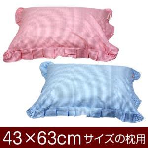 枕カバー 43×63cmの枕用ファスナー式  ギンガムチェック フリル仕上げ