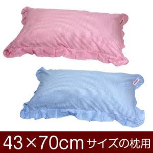 枕カバー 43×70cmの枕用ファスナー式  ギンガムチェック フリル仕上げ