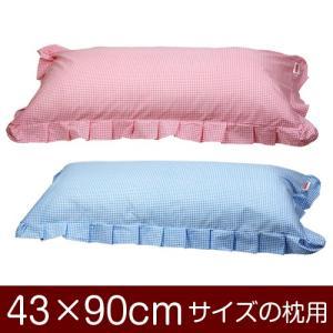 枕カバー 43×90cmの枕用ファスナー式  ギンガムチェック フリル仕上げ