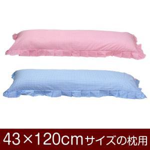 枕カバー 43×120cmの枕用ファスナー式  ギンガムチェック フリル仕上げ