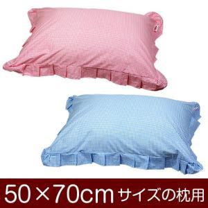 枕カバー 50×70cmの枕用ファスナー式  ギンガムチェック フリル仕上げ