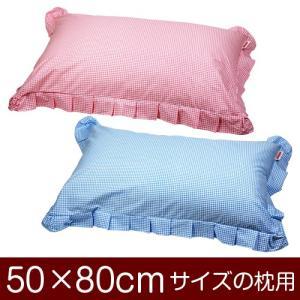 枕カバー 50×80cmの枕用ファスナー式  ギンガムチェック フリル仕上げ