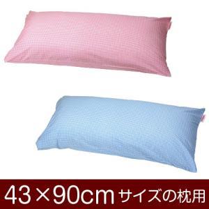 枕カバー 43×90cmの枕用封筒式  ギンガムチェック