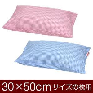 枕カバー 30×50cmの枕用合わせ式  ギンガムチェック