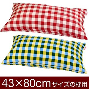 枕カバー 43×80cmの枕用ファスナー式  チェック綿100% ぶつぬいロック仕上げ