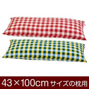 枕カバー 43×100cmの枕用ファスナー式  チェック綿100% ぶつぬいロック仕上げ