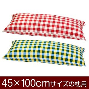 枕カバー 45×100cmの枕用ファスナー式  チェック綿100% ぶつぬいロック仕上げ