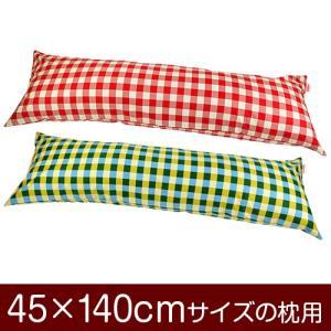 枕カバー 45×140cmの枕用ファスナー式  チェック綿100% ぶつぬいロック仕上げ