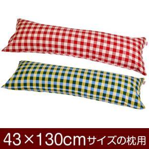 枕カバー 43×130cmの枕用ファスナー式  チェック綿100% ステッチ仕上げ