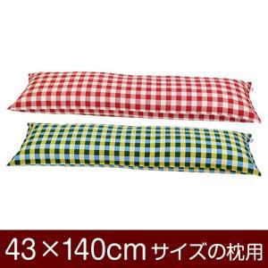 枕カバー 43×140cmの枕用ファスナー式  チェック綿100% ステッチ仕上げ