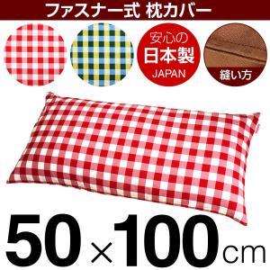 枕カバー 50×100cmの枕用 チェック綿100% ファスナー式 ステッチ仕上げ 日本製 国産 枕...