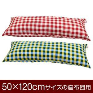 枕カバー 50×120cmの枕用ファスナー式  チェック綿100% ステッチ仕上げ