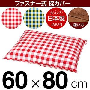 枕カバー 60×80cmの枕用 チェック綿100% ファスナー式 ステッチ仕上げ 日本製 国産 枕カ...