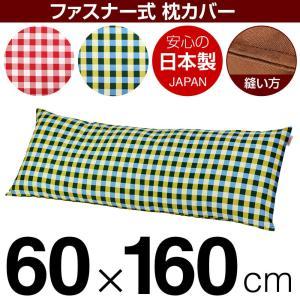 枕カバー 60×160cmの枕用 チェック綿100% ファスナー式 ステッチ仕上げ 日本製 国産 枕...