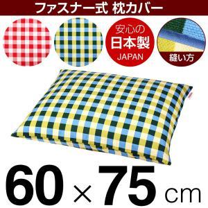 枕カバー 60×75cmの枕用 チェック綿100% ファスナー式 パイピングロック仕上げ 日本製 国...