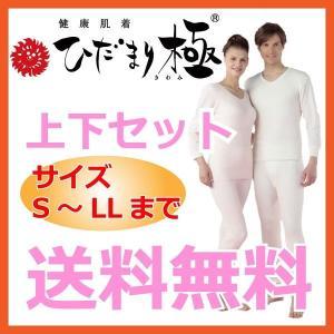 【ひだまり 極】※上下別の単品販売です※ ひだまり健康肌着 紳士用 婦人用 日本製