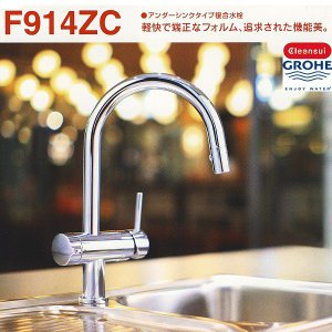 【在庫あり・送料無料】 三菱レイヨン クリンスイ ビルトイン浄水器:F914ZC|living-support