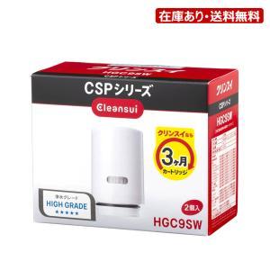 【在庫あり・送料無料】 三菱レイヨン クリンスイ CSPシリーズ 交換用カートリッジ (スーパーハイグレード、2個入):HGC9SW|living-support