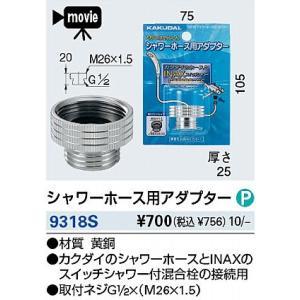 9318S:カクダイ シャワーホース用アダプター
